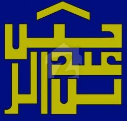 Bin Abdur Rahman (Pvt) Ltd