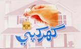 Ghar Khape